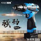 12V鋰電鑽25V雙速充電鑽手槍電鑽多功...