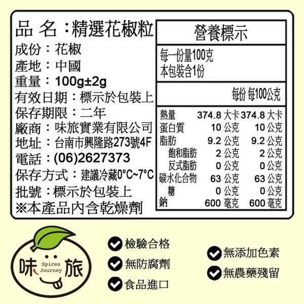 【味旅嚴選】|精選花椒粒|100g