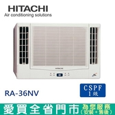 HITACHI日立5-6坪1級RA-36NV窗型冷暖空調_   含配送到府+標準安裝【愛買】