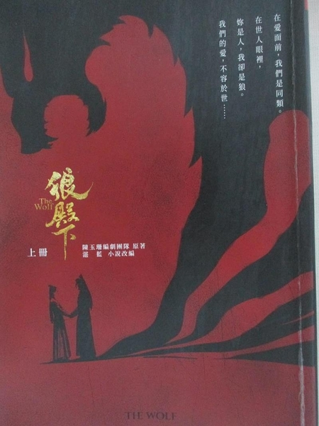 【書寶二手書T1/一般小說_HC2】狼殿下【上冊】_陳玉珊編劇團隊, 湛藍
