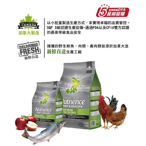 【力奇】紐崔斯 INFUSION 天然糧-幼貓(雞肉)1.13kg -580元 可超取 (A102D51)