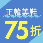 正韓精選↘特價75折