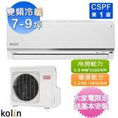 Kolin歌林7-9坪一對一變頻冷暖KDV-50209/KSA-502DV09(CSPF機種)含基本安裝+舊機回收