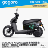 gogoro 3 金剛 車身防刮套 狗衣 防刮套 防塵套 KINGKONG 保護套 車罩 車套 GOGORO 哈家人