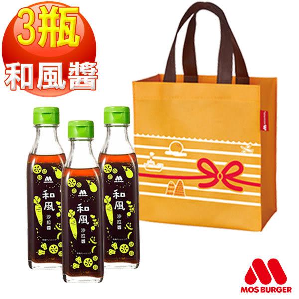 MOS摩斯漢堡 日式和風醬(沙拉醬)3入組 220g/罐(贈提袋)