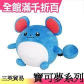 【瑪力露】日本原裝 三英貿易 第3彈 寶可夢系列 絨毛娃娃 口袋怪獸 神奇寶貝皮卡丘【小福部屋】