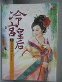【書寶二手書T6/言情小說_OHX】冷宮皇后3-傳說再現(完)_貓小貓