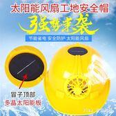 太陽能帶風扇的工地安全帽多功能制冷安全帽子自動成人工地 nm2831 【Pink 中大尺碼】