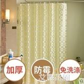 衛生間浴簾加厚防霉防水浴室免打孔洗澡隔斷門簾窗簾掛簾子『艾麗花園』