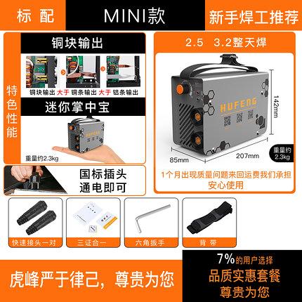 ZX7-200全銅芯小型家用220V迷你焊機逆變手工電焊機3.2長焊 叮噹百貨
