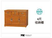 【MK億騰傢俱】AS287-04樟木色4尺收納餐櫃