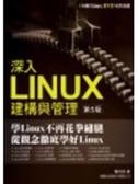 (二手書)深入Linux建構與管理-第五版
