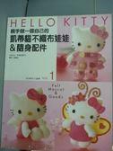 【書寶二手書T1/美工_PIZ】親手做一個自己的凱蒂貓不織布娃娃&隨身配件_寺西惠里子