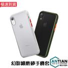 ANTIAN iPhone 11 pro max 幻影 磨砂 防指紋 手機殼 全包防摔 手機套 撞色按鍵 硬殼 霧面殼 保護殼