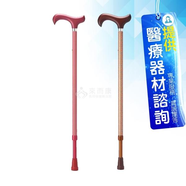 來而康 Merry Sticks 悅杖 醫療用手杖 夜間時尚反光 MS-225兩段式伸縮手杖 幾何樣式 贈拐杖支撐夾
