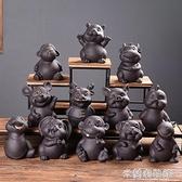 茶寵 紫砂十二生肖茶寵擺件 創意手工家居飾品可愛茶玩茶盤茶具配件 快速出貨