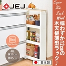 收納櫃 置物櫃 收納車 隙縫櫃【JEJ034】日本JEJ Lise Super Slim Rack組立式隙縫推車/木紋頂4層 收納專科