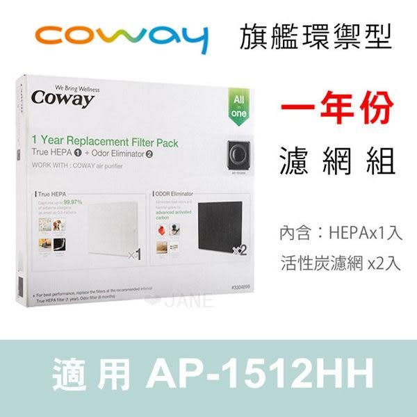 8折優惠中【韓國 Coway】旗艦環禦型一年份濾網組(AP-1512HH適用)