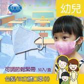 AOK 飛速 (台灣製) 一般醫用3D立體口罩(幼兒-S) 50入/盒 拋棄式口罩/幼兒口罩