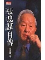 二手書博民逛書店《張忠謀自傳(上)》 R2Y ISBN:9576214491│張