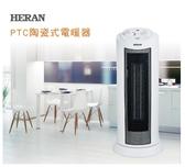 HERAN★禾聯 PTC陶瓷電暖器 14M06L-HPH  (無光.低噪音.廣角擺頭功能)