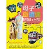 (書展)母子鐵道迷的旅行日誌