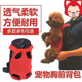 狗包泰迪狗狗背包外出便攜包背帶包遛狗雙肩胸前背包貓包寵物用品