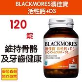 BLACKMORES澳佳寶 活性鈣加D3 120錠 元氣健康館
