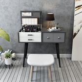床頭櫃現代簡約北歐梳粧檯臥室梳妝桌子迷你小戶型化妝桌翻蓋化妝臺JD 夏季上新