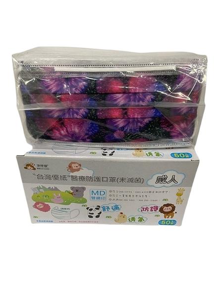 現貨秒出 台灣優紙 成人醫療 醫用口罩 (50入/盒) (彩色煙火)