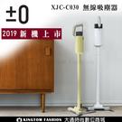 ±0 正負零 XJC-C030 吸塵器【24H快速出貨】 輕量無線充電式 除塵蹣 公司貨 保固一年