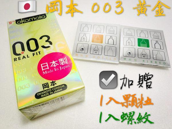 10入 岡本 003 黃金RF 保險套 極薄貼身衛生套 避孕套