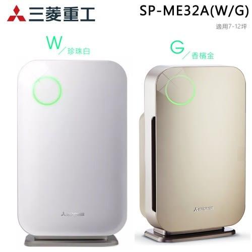 【MITSUBISHI 三菱重工】 智慧感應空氣清淨機 珍珠白SP-ME32A(W)-T