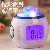 投影鬧鐘學生床頭個性靜音電子鬧鐘『米菲良品』
