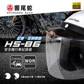 【真黃金眼】響尾蛇 HS-86 安全帽行車紀錄器 機車專用行車紀錄器 (不含安全帽) 贈送8G記憶卡