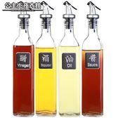 油壺玻璃廚房家用塑料油罐醬油瓶醋瓶醋壺裝倒大香油油瓶廚房用品