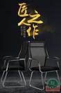 辦公椅子舒適久坐靠背會議室特價簡約弓形網椅麻將座椅家用電腦凳【福喜行】