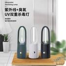 紫外線殺菌燈室內移動式家用迷你UV紫外線臭氧消毒燈便攜式消毒燈 防疫必備