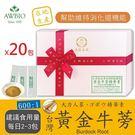 600:1台灣黃金牛蒡精華素20包/盒(經濟包)【美陸生技AWBIO】