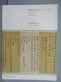 【書寶二手書T9/收藏_EOL】東京中央_古籍善本專場_2015/3