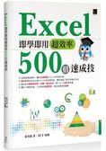 Excel 即學即用超效率500招速成技