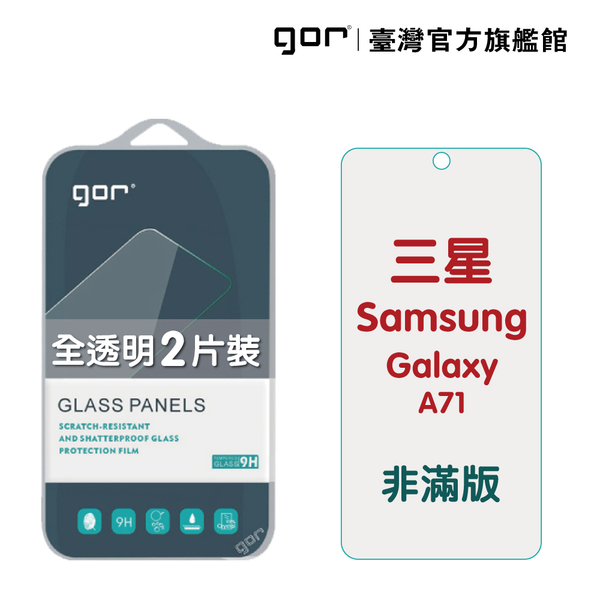 【GOR保護貼】三星 A71 9H鋼化玻璃保護貼 Galaxy a71 全透明非滿版2片裝 公司貨 現貨