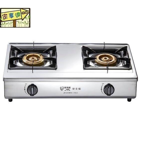 [家事達] 喜特麗 JT-GT201S 雙口檯爐 不鏽鋼瓦斯爐  特價