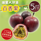 【家購網嚴選】南投埔里百香果5斤(約43顆-50顆) 2015百香果節第二名