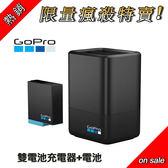 【新品上市】 GoPro HERO8 AJDBD-001 雙電池充電器+電池 (公司貨)