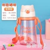 兒童塑料吸管杯小學生水杯女可愛防摔便攜寶寶背帶水壺幼兒園 LF5618【極致男人】