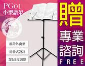 【小麥老師樂器館】小譜架 (附袋) 桌譜【B3】大譜架 譜架 PG01電子琴 電鋼琴 小提琴 長笛 吉他