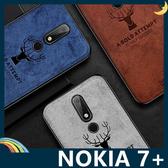 NOKIA 7 Plus 麋鹿布紋保護套 軟殼 浮雕壓紋 牛仔絨布 可水洗 可掛繩 全包款 手機套 手機殼 諾基亞