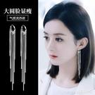 耳環 純銀耳扣女 長款流蘇耳環年新款潮日韓國氣質顯瘦鏈條銀耳飾 星河光年