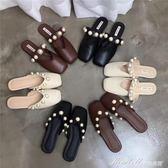 韓版夏季時尚外穿方頭涼拖鞋包頭平底懶人鞋半拖鞋珍珠搭扣拖鞋女  蜜拉貝爾